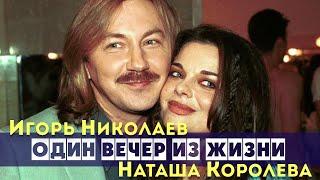 """getlinkyoutube.com-Игорь Николаев и Наташа Королева """"Один вечер из жизни"""""""