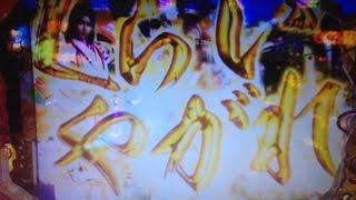 getlinkyoutube.com-【パチンコCR真・花の慶次】 金文字くらいやがれ、赤保留、大武遍者ゾーン、法螺貝3、キセルボーナスチャレンジ赤箱、大当り!?
