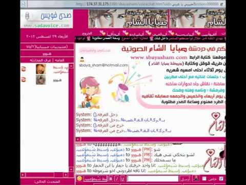 شات صبايا الشام