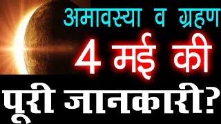 May 2019 Surya Grahan And Amavasya Full मई 2019 सूर्यग्रहण और अमावस्या की पूरी जानकारी