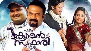getlinkyoutube.com-Malayalam Full Movie 2013 Camel Safari   New Malayalam Full Movie [HD]