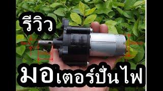 getlinkyoutube.com-มอเตอร์พลังงานลม พลังงานน้ำ ราคาประมาณ สามร้อยกว่าบาท