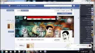 getlinkyoutube.com-افضل واسرع طريقة لزيادة عدد المعجبين في الصفحة  على الفيس بوك