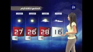 getlinkyoutube.com-النشرة الجوية الأردنية من رؤيا 2012_5_5 | Jordan Weather Forecast