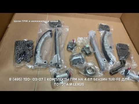 Запчасти в наличии: Комплекты ГРМ на двигатели 4.6л бензин 1UR-FE для Lexus и Toyota!