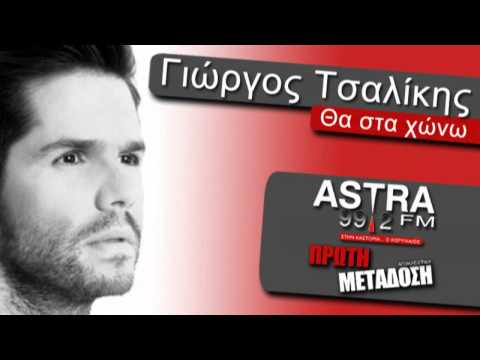 ASTRA FM 99.2 -   -    ( )