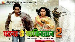 Patna Se Pakistan 2-Superhit Bhojpuri Movie| Dinesh Lal Yadav, Amrapali Dubey, Upcoming Movie News