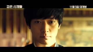 getlinkyoutube.com-The Priests (검은 사제들) - Trailer - South Korean action, thriller, 2015