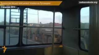 getlinkyoutube.com-Колона російської техніки рухається в напрямку Краснодона ‒ РНБО