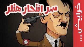 getlinkyoutube.com-سر انتحار هتلر