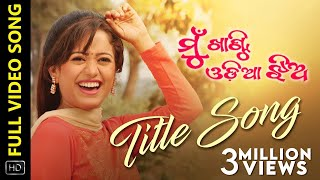 Mu Khanti Odia Jhia Title Song | Full Video Song | Odia Movie | Elina | Sidhant | Ranbir | Lisa