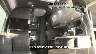 getlinkyoutube.com-【紹介】キャンピングカー特集 エアストリーム INTERNATIONAL SIGNATURE