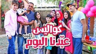 getlinkyoutube.com-كواليس كليب عيدنا اليوم - نجوم كراميش | قناة كراميش Karameesh Tv