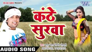 सबसे हिट गीत 2017 - Kanthe Surwa - Jhaka Jhumar Chait Me - Nirbhye Tiwari - Bhojpuri Hot Chaita Song