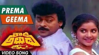 getlinkyoutube.com-Prema geema pakkana pettu Full Song || Rowdy Alludu  || Chiranjeevi, Sobhana,, Divya Bharathi