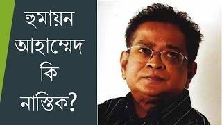 getlinkyoutube.com-হুমায়ন আহাম্মেদ কি নাস্তিক ছিল?? হুজুরের বক্তব্য