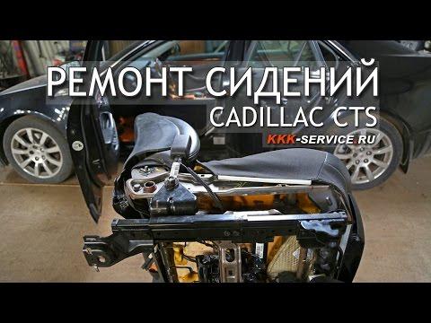 Cadillac CTS ремонт сидений