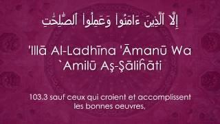 getlinkyoutube.com-Apprendre la sourate Al-`Asr (Le Temps) [arabe/phonétique/français]
