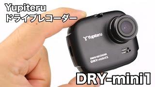 getlinkyoutube.com-Yupiteru ドライブレコーダー DRY-mini1 レビュー!最初の一台に