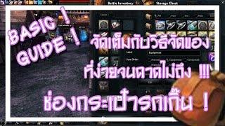 getlinkyoutube.com-ZeldomTH - วิธีจัดช่องเก็บของสุดล้ำ ที่ไม่ต้องเติม NX ก็ทำได้ !!!