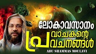getlinkyoutube.com-ലോകാവസാനം പ്രവാചകന്റെ പ്രവചനങ്ങൾ   Latest Islamic Speech In Malayalam 2016   Abu Shammas Moulavi