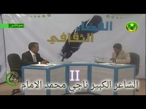 الفضاء الثقافي 2 مع الشاعر الكبير ناجي محمد الامام