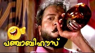 ഒച്ച വയ്ക്കലെട പട്ടി !!! |  Malayalam Comedy Movie | Punjabi House | Comedy Clip width=