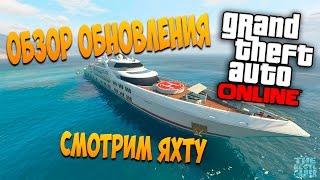 """getlinkyoutube.com-Обзор обновления GTA 5: Online 1.31 """"Большие люди и другие бандиты"""" Читы 1.31"""