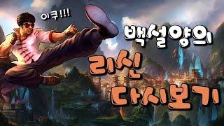 getlinkyoutube.com-[백설양TV]LOL 리신 다시보기! - 8킬 0데스 전설의 백신!!