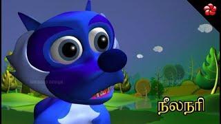 நீலநரி ♥ Blue Fox Tamil Panchatantra Cartoon Story For Kids