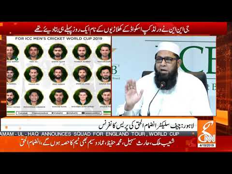 Inzamam Ul Haq holds Press Conference