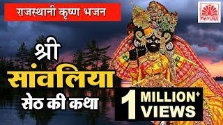 getlinkyoutube.com-श्री सांवलिया सेठ की कथा | Shree Sanwaliya Seth Ki Katha | Rajasthani devotional | Jagdish Vaishnav