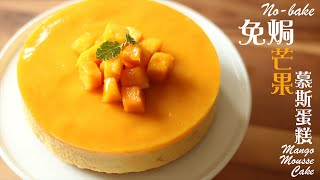 getlinkyoutube.com-[為食派] 免焗芒果慕斯蛋糕 No-bake Mango Mousse Cake