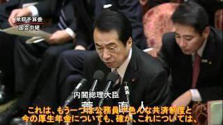 getlinkyoutube.com-【菅思わず涙目】マニフェストつくった奴出てこい!【予算委員会】