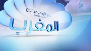 getlinkyoutube.com-حان الآن أذان المغرب