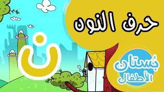 شهر الحروف: حرف النون (ن | فيديو تعليمي للأطفال