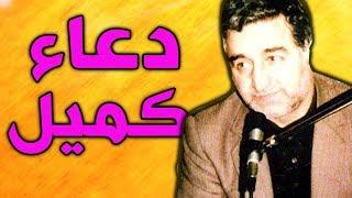 getlinkyoutube.com-دعاء كميل بصوت ايراني حزين - عباس صالحي - ِAbbas salehi Dua Kumayl