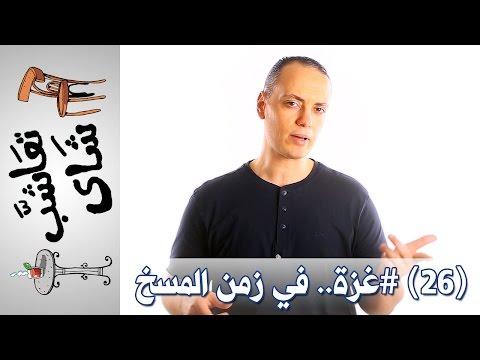 {تعاشَّب شاي} (26) #غزة.. في زمن المسخ
