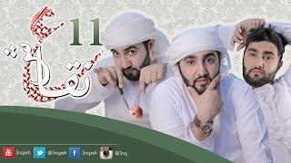 """""""الإتيكيت """" #عنقاش 11 @3nqash"""
