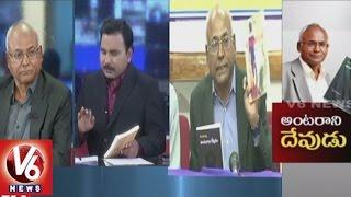 getlinkyoutube.com-Special Debate On Prof Kancha Ilaiah's Novel 'Untouchable God' | 7PM Discussion | V6 News