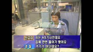 getlinkyoutube.com-[신긔방긔~] 신창원 검거 당시 제보자 112신고 통화내용