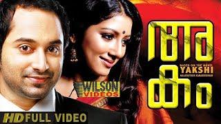 getlinkyoutube.com-Malayalam Full Movie  New Releases Akam | Full HD Movie 1080p
