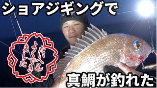 getlinkyoutube.com-#3 春にショアジギングで真鯛が釣れた!!