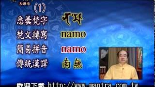 getlinkyoutube.com-梵漢咒語大講堂第31集 1/2 大悲咒1 林光明教授