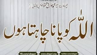 getlinkyoutube.com-Allah Ko Pana Chahata Hoon Hakeem Tariq Mehmood