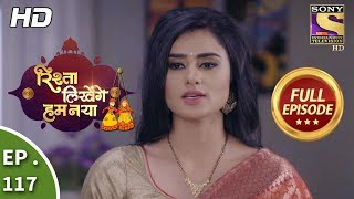 Rishta Likhenge Hum Naya - Ep 117 - Full Episode - 18th  April, 2018