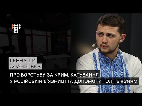 Афанасьев о пытках оккупантов и российских палачей.