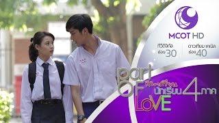 getlinkyoutube.com-Part of Love รัก+เกรียน นักเรียน4ภาค - EP 1 (11 ต.ค.58) 9 MCOT HD ช่อง 30