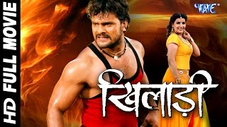 getlinkyoutube.com-खिलाड़ी || Khiladi || Super Hit Full Bhojpuri Movie 2016 || Khesari Lal || Bhojpuri Full Film