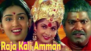 getlinkyoutube.com-Raja Kali Amman | Tamil Full Movie | Ramya Krishnan | Kousalya